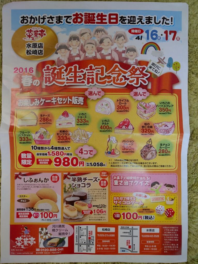 菜菓亭 2016春の誕生記念祭のチラシ