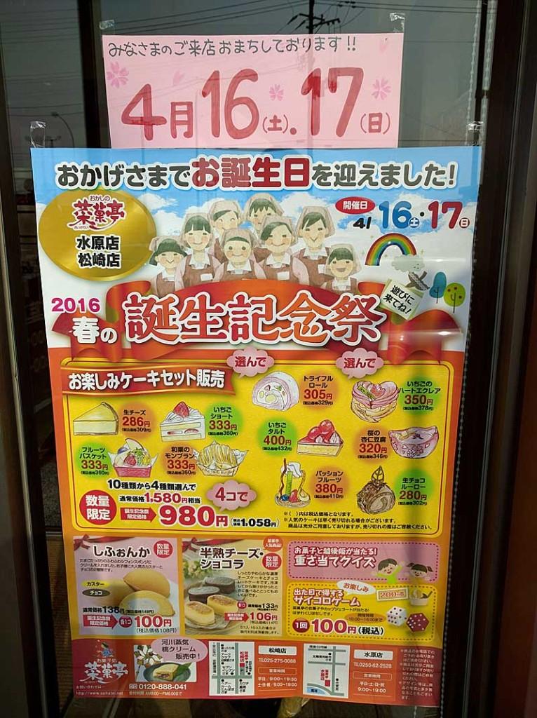 菜菓亭 2016春の誕生記念祭