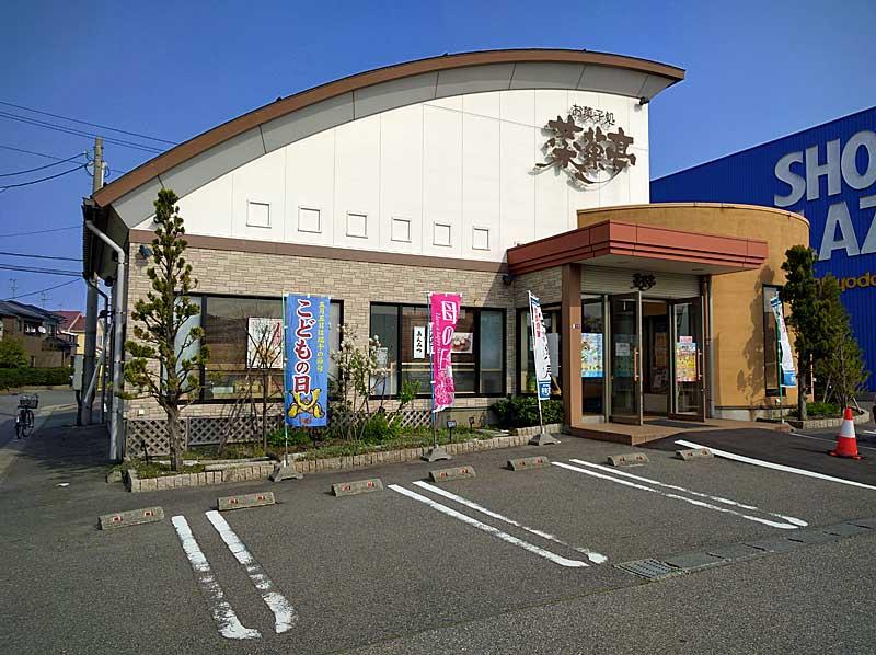 菜菓亭 松崎店