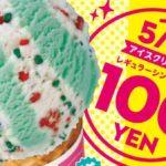 5月9日は「アイスクリームの日」お客様感謝DAY開催♪