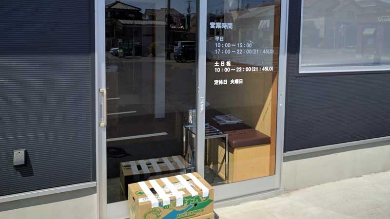 麺屋 愛心 河渡本店 ニューオープン 入り口前