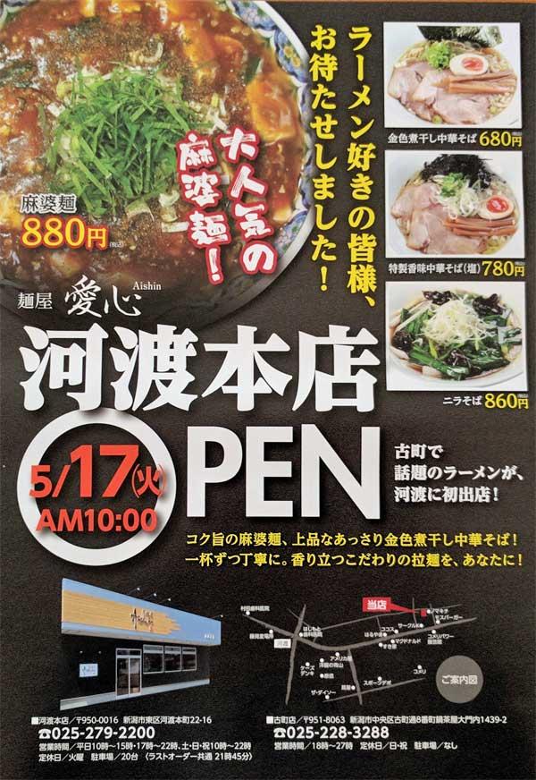 麺屋 愛心 河渡本店 ニューオープン