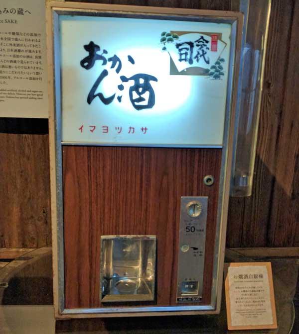 今代司酒造 展示(お燗酒自販機)