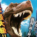 【新潟初上陸】大迫力!ジュラシック大恐竜展inときメッセ