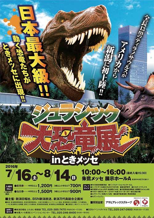 全長13mのティラノサウルスが新潟初上陸 ジュラシック大恐竜展inときメッセ