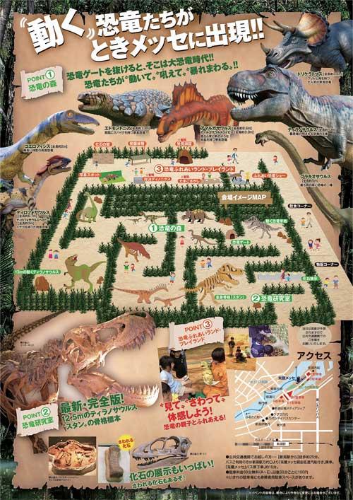 完全骨格標本「スタン」を見よう! ジュラシック大恐竜展inときメッセ