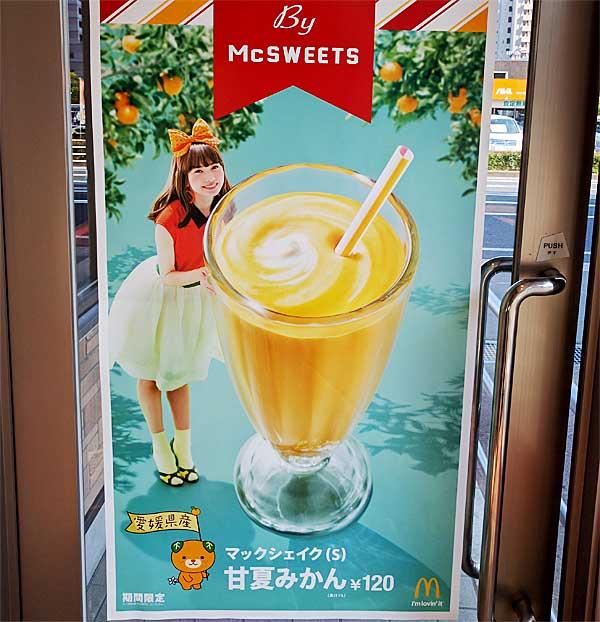 マクドナルド入り口に貼られた「マックシェイク 甘夏みかん」ポスター