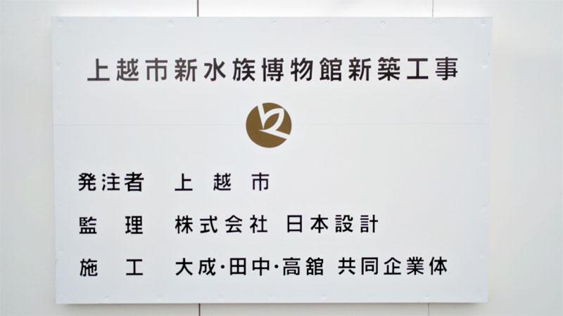上越市新水族博物館新築工事