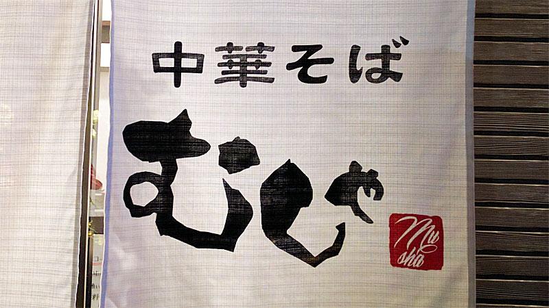 中華そば-むしゃ-のれん