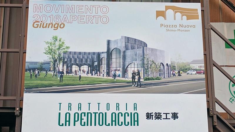 トラットリア ラ・ペントラッチャ 新店イメージ