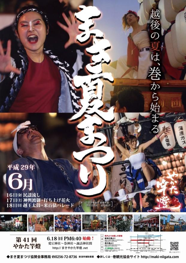 matsuri2017l