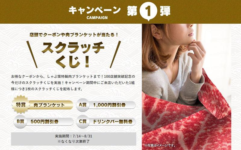 しゃぶ葉キャンペーン第1弾