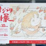 スタジオジブリ・レイアウト展(新潟県立万代島美術館)に行ってきたよ!