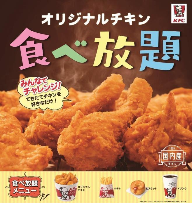 KFC食べ放題