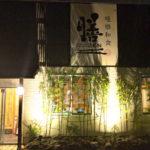 本日オープン!! 新潟市南笹口に「暖樂和食 膳」が開店