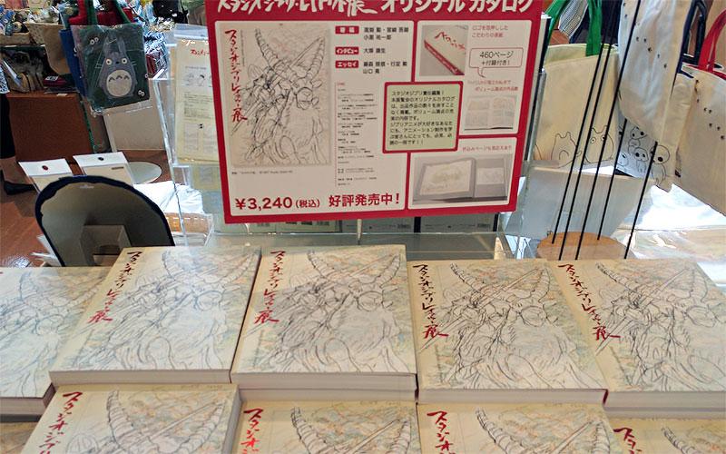 スタジロオジブリレイアウト展-オリジナルカタログ