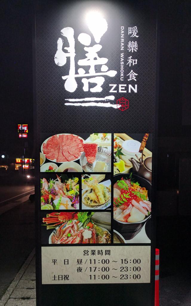 暖樂和食-膳-看板