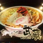 ムサシ(643)の日といえば『ちゃーしゅうや武蔵』 富山県進出!