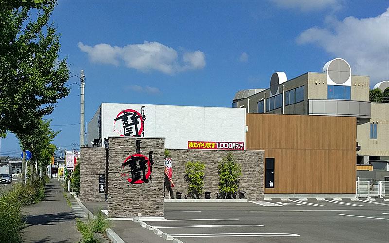 石焼ステーキ-贅-松崎店