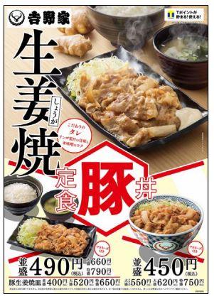 豚生姜焼定食・豚生姜焼丼