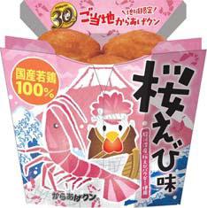 からあげクン-桜えび味