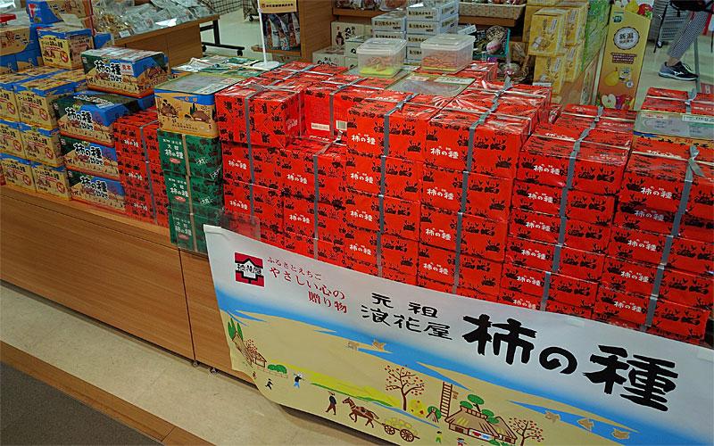 新潟空港-お土産-柿の種