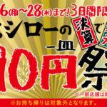 決算!還元!スシロー90円祭