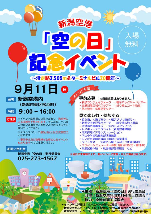 新潟空港 空の日 記念イベント