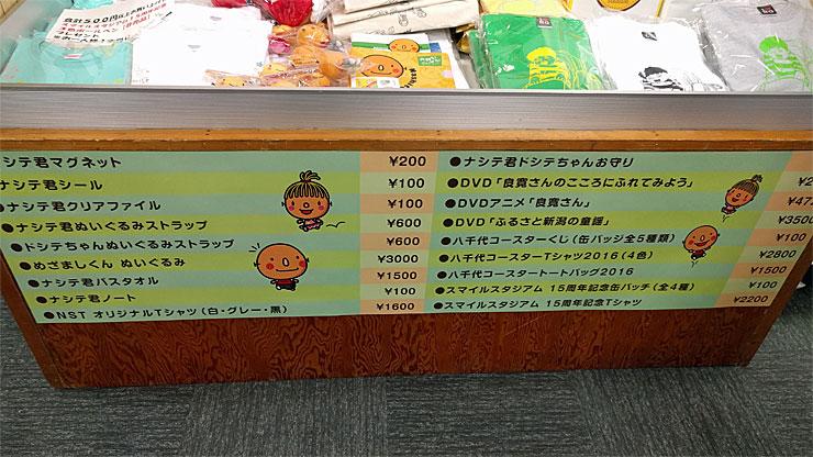 NSTまつり-NST商店価格表