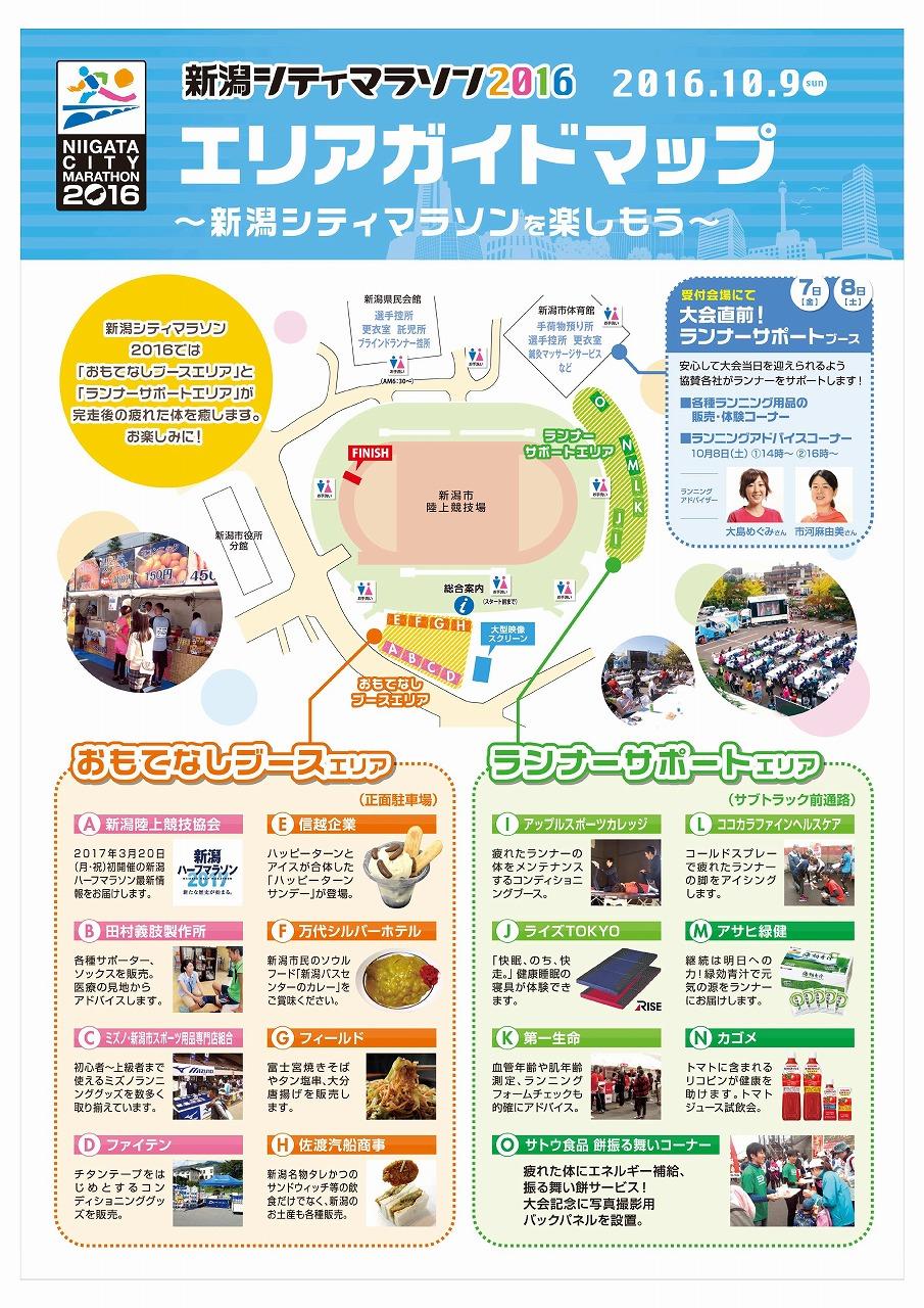 新潟シティマラソン2016 エリアガイドマップ