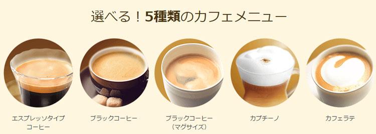 バリスタ i(アイ)で淹れられるコーヒーの種類
