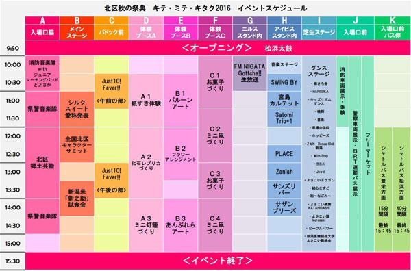 キテ・ミテ・キタク10周年イベントスケジュール
