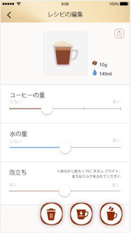 バリスタ i(アイ) ネスカフェ アプリ