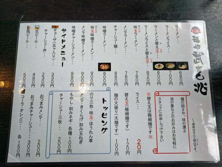 麺や武吉兆 メニュー