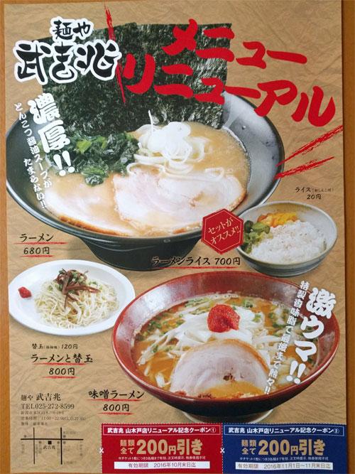 麺や武吉兆 メニューリニューアル チラシ