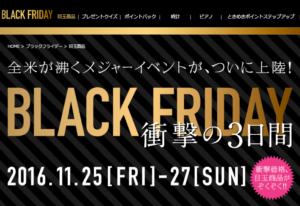 aeon-black-friday
