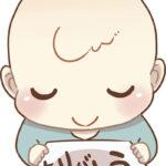 出産おめでとう!町からのお祝い♪すくすく子育て応援金