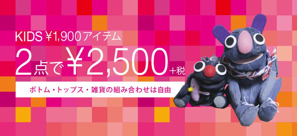 bnr-main-2500