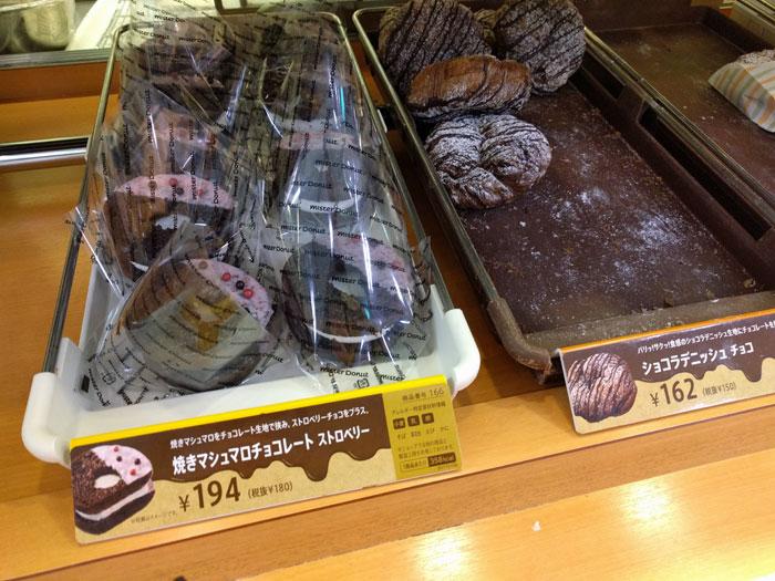 焼きマシュマロチョコレート ストロベリー