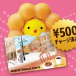 500円チャージ済み!ミスタードーナツカードをもらおうキャンペーン開催中