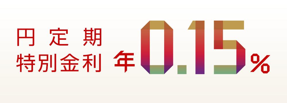 円定期_特別金利