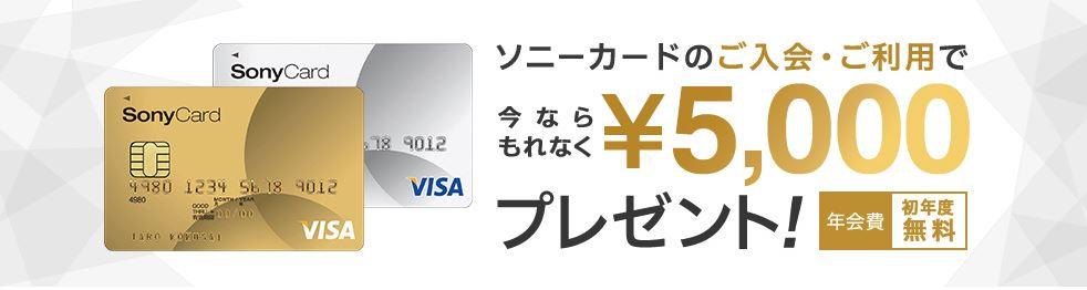 ソニーカード5000円プレゼント