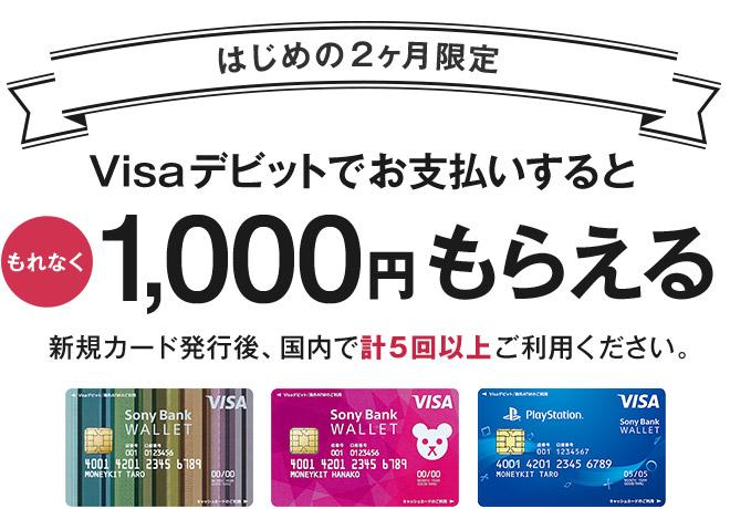 Visaデビットで払うと1000円もらえる