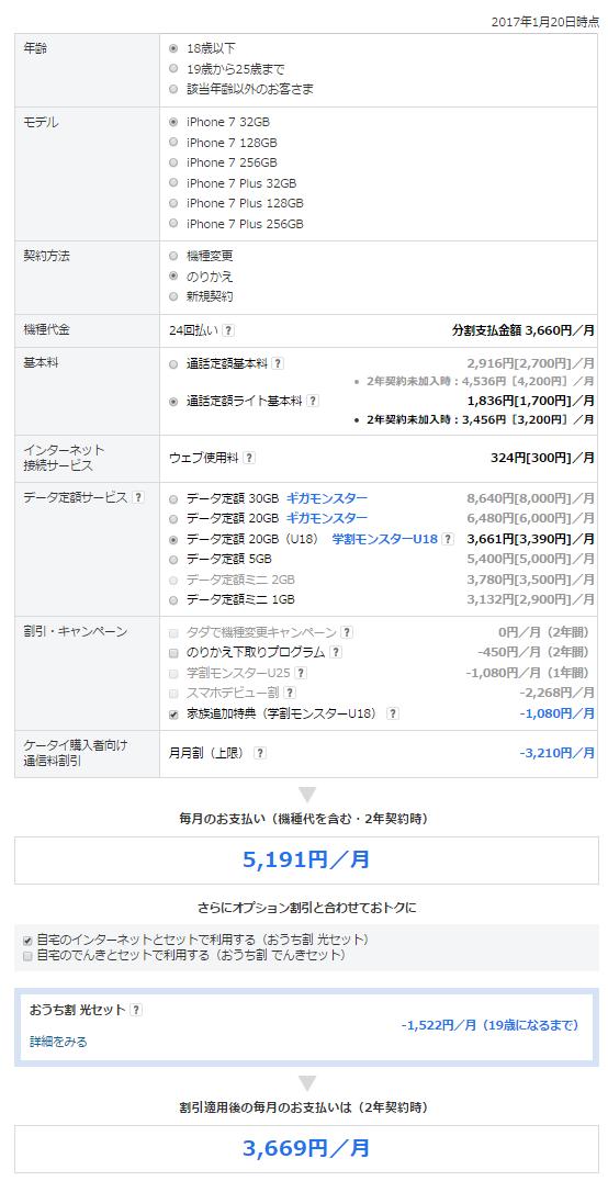 iPhone7-plan