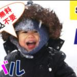 チビッ子集まれ(^o^)/ しばた! スノーフェスティバル