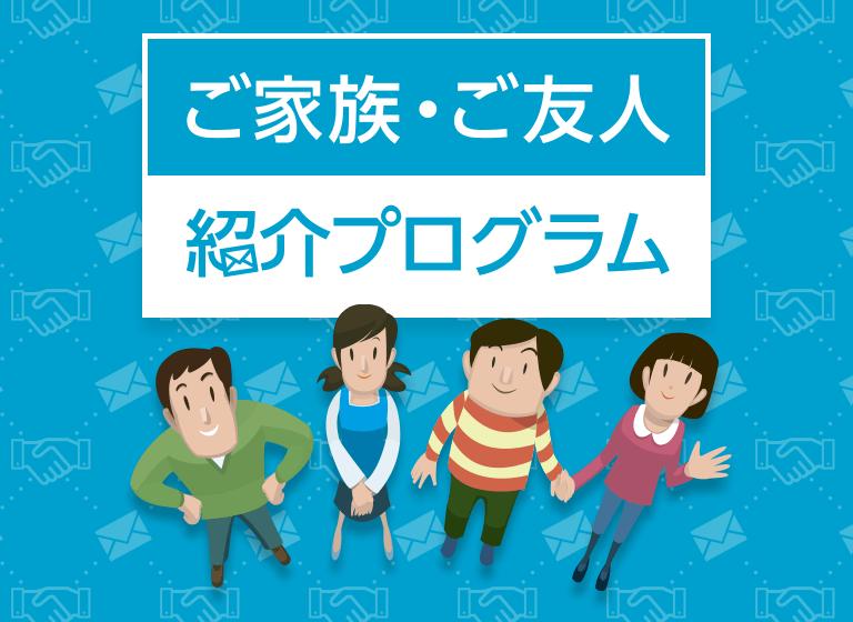 ソニー銀行紹介プログラム