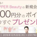 ホットペッパービューティー新規会員登録で1,000円分ポイントが貰える!