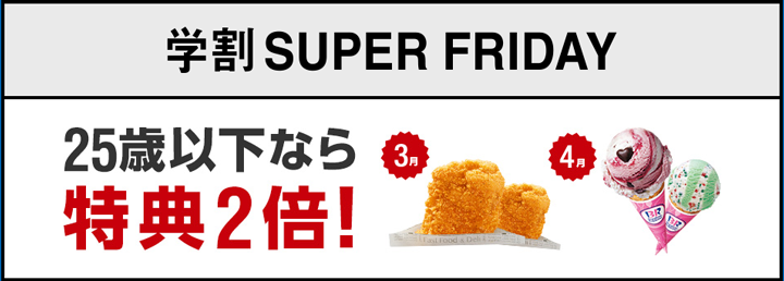 学割SUPER-FRIDAY