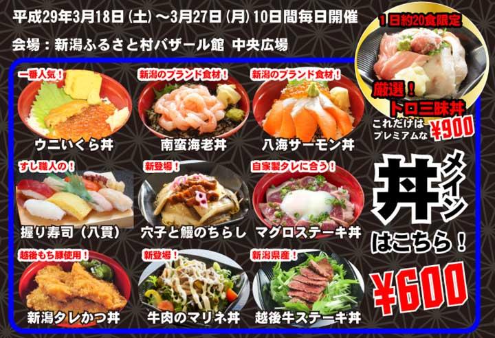 don-menu