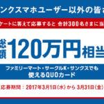 ファミチキ1年分プレゼント!総額120万円相当がもらえるキャンペーン★SUPER FRIDAY